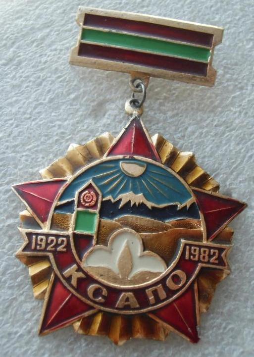 Знак 50 лет КСАПО (пограничный округ) 1982 год