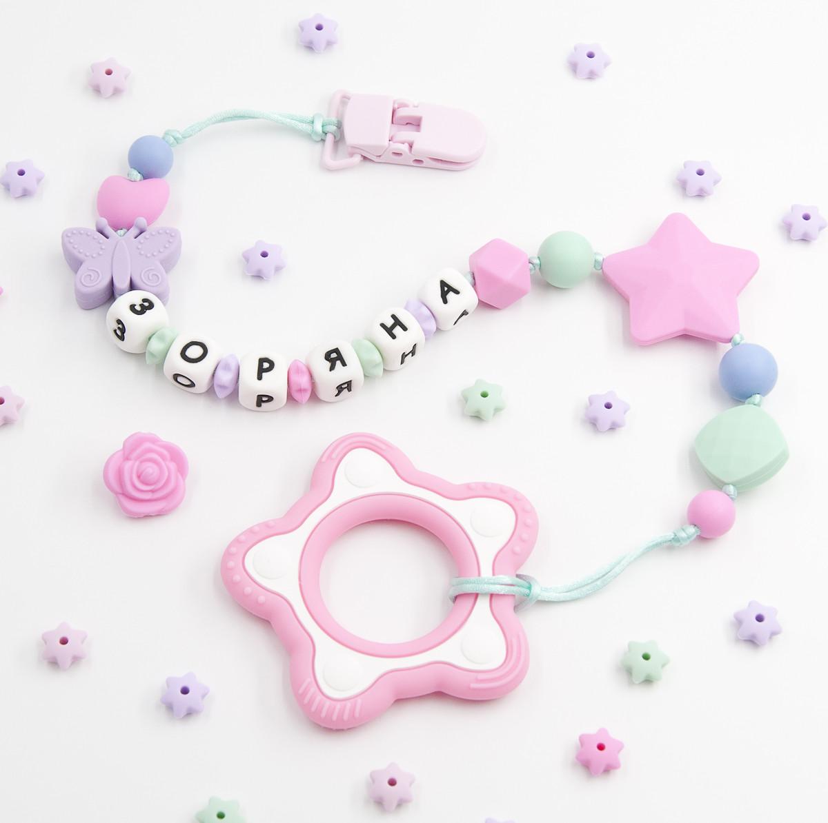 """Именной силиконовый грызунок с держателем на прищепке Ярмирина """"Розовая Звезда"""" с именем вашего малыша"""