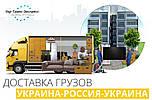 Грузоперевозки из Украины в Россию и из России в Украину.