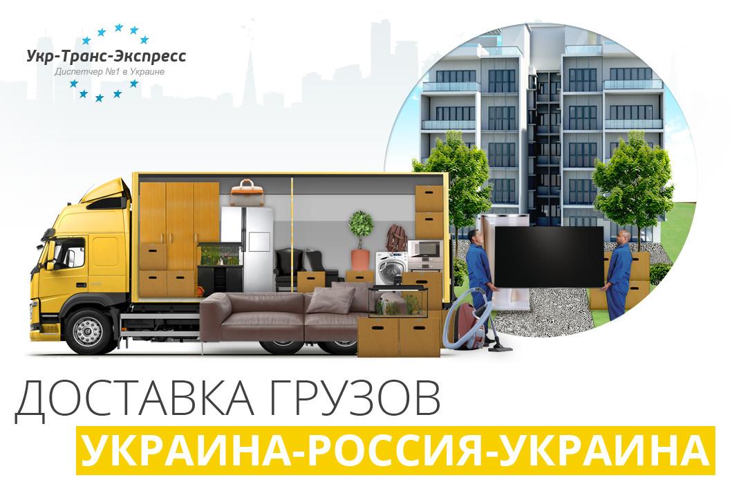 Как перевезти мебель с украины в крым