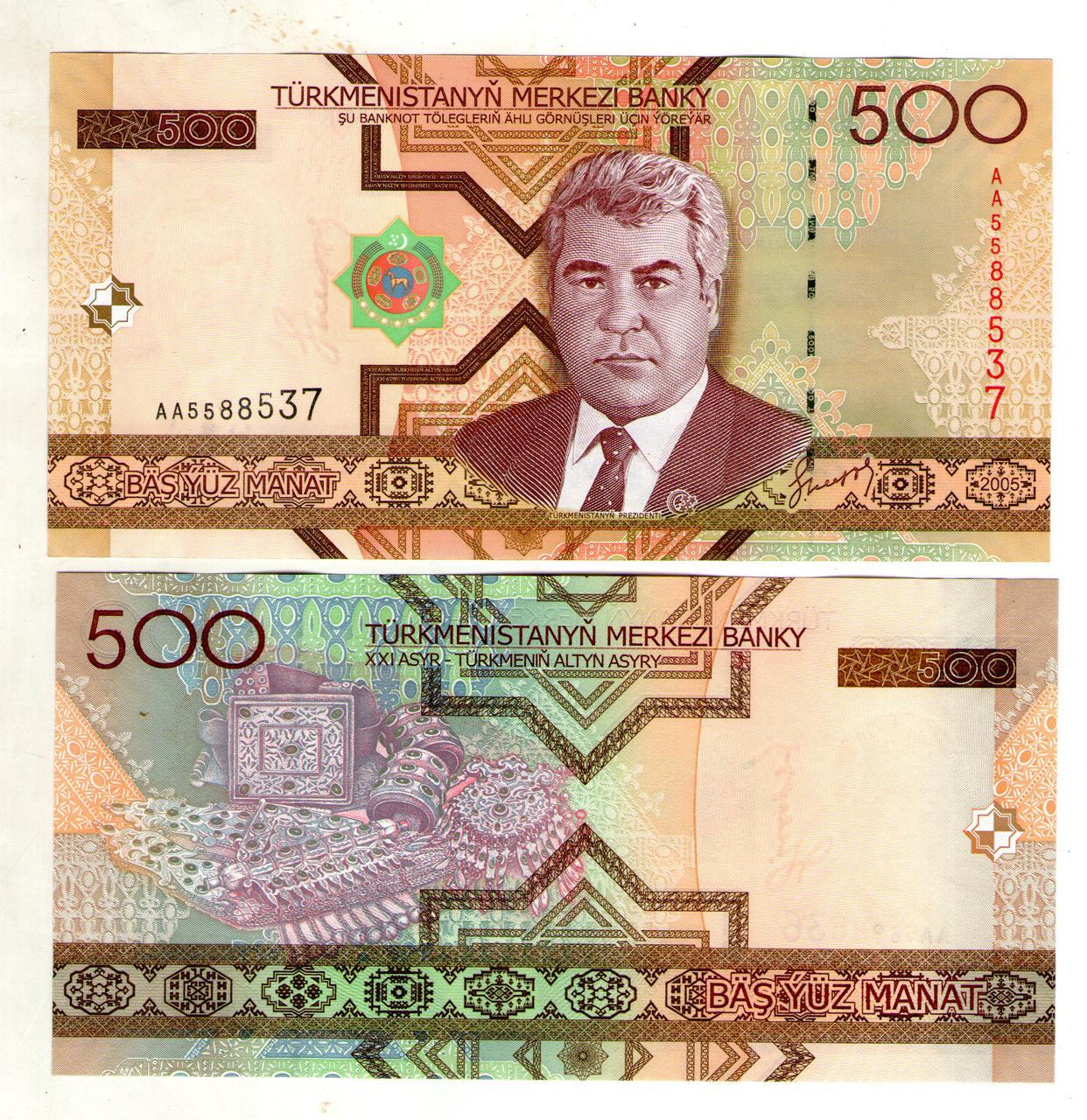 Туркмения 500 манат 2005 год состояние UNS