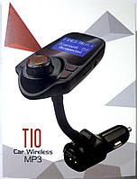 FM модулятор Т10 с громкой связью и Bluetooth