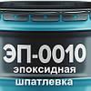 Эпоксидная шпатлевка ЭП-0010 от 1 кг