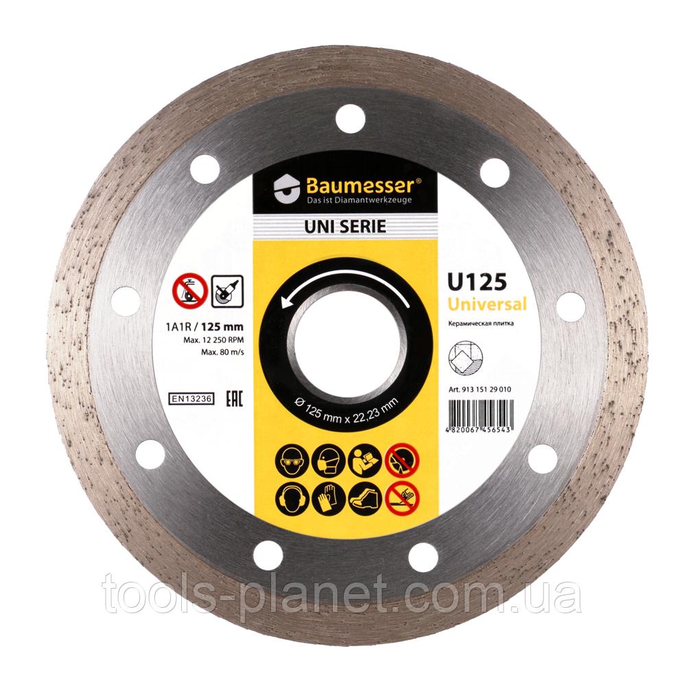 Алмазний диск Baumesser 1A1R 125 x 1,4 x 8 x 22,23 Universal (91315129010)