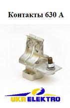 Контакты (губка) 630 А для предохранителей ПН2 31,5-200-400А для ПН2П с изолятором А632 и метизами.