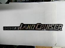 Надпись toyota land cruiser  290х36 мм