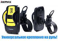 Автодержатель-крепление на руль авто или велосипеда Remax RM-C08 Black/Yellow