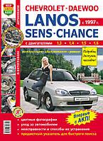 CHEVROLET LANOS  DAEWOO LANOS DAEWOO SENS  DAEWOO CHANCE выпуск с 1997 года Руководство по ремонту
