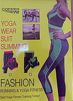 Костюм для йоги, фитнеса и бега Yoga Wear f Suit Slimming