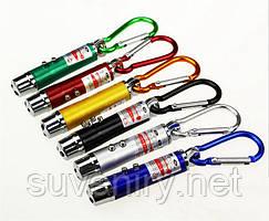 Современно-популярный брелок 3в1 лазерная указка+фонарик+ультрафиолет