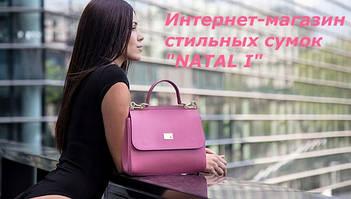 Готовимся к теплу и солнцу! Новое поступление, женских сумок в магазине Натали.