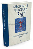 Анатомия человека 360°. Иллюстрированный атлас | Джейми Роубак | Махаон