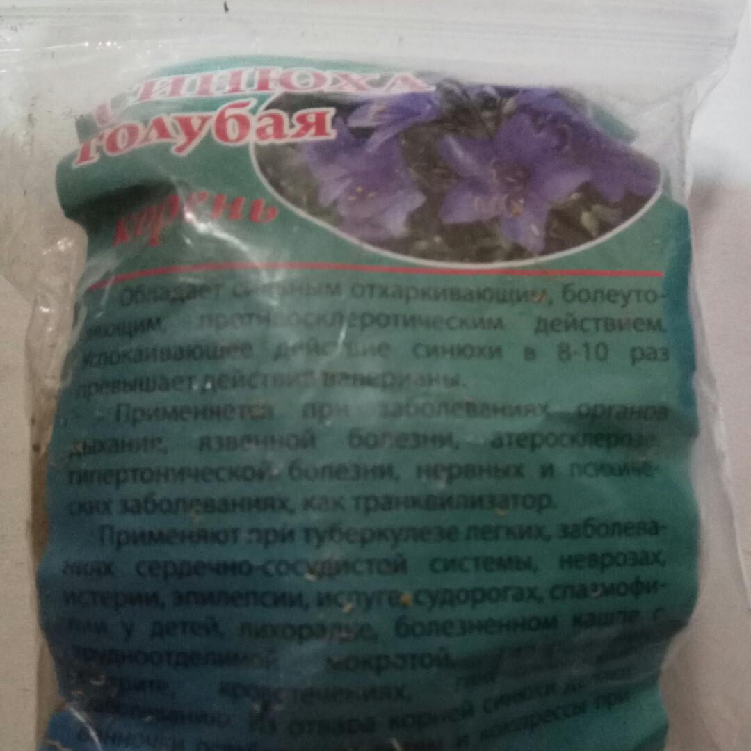 Синюха блакитна (трава) 20 гм.