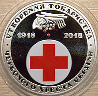 Монета Украины 5 грн. 2018 г. Красный крест , фото 1