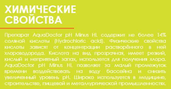 химические свойства препарата AquaDoctor pH Minus HL (солярная кислота 14%)