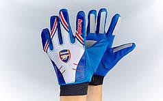 Перчатки вратарские юниорские  ARSENAL (PVC, PL, р-р 5-8, синий-белый-красный)