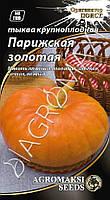 Тыква Парижская золотая крупноплодная 2 г Agromaksi