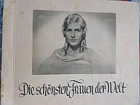 Альбом Самые красивые женщины мира 1933 год на немецком языке.