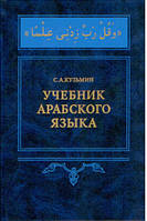 Кузьмин С. А. Учебник арабского языка + CD