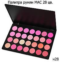 Палитра румян MAC 28 оттенков