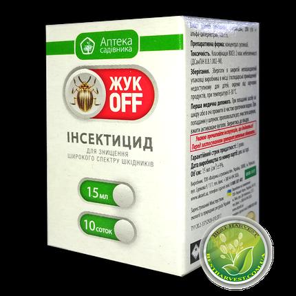 Инсектицид «Жук Офф» 15 мл (на 10 соток), оригинал, фото 2