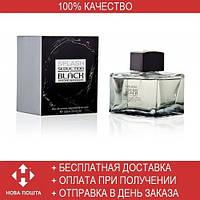 Antonio Banderas Splash Seduction Black EDT 100ml (туалетная вода Антонио Бандерас Сплэш Седакшэн Ин Блэк )