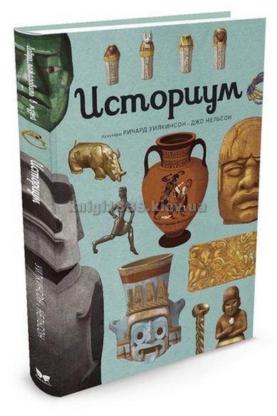 Энциклопедия для детей подарочная   Историум   Махаон