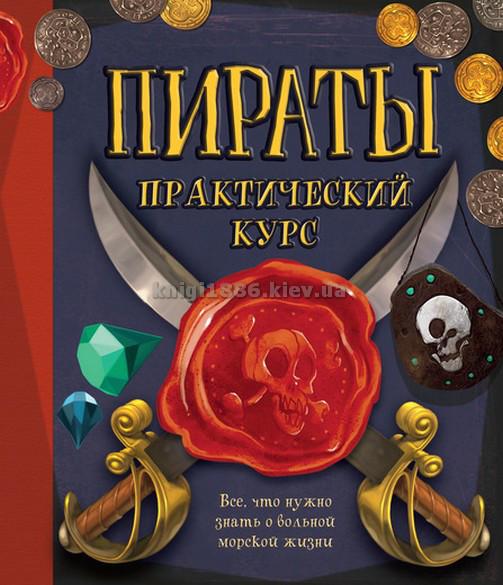 Энциклопедия для детей подарочная   Пираты. Практический курс   Махаон