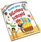 Енциклопедія для дітей подарункова | Велика книга біблійних історій | Країна мрій, фото 4