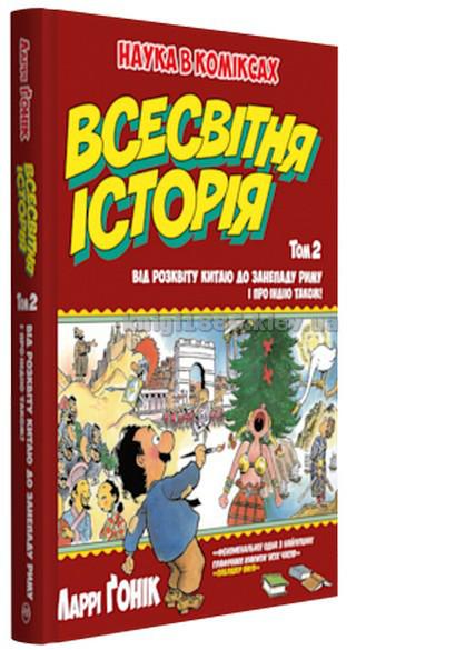 Енциклопедія-комікс   Всесвітня історія. Від розвитку Китаю до занепаду Риму. І про Індію також!   Рідна мова