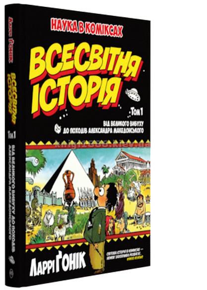 Енциклопедія-комікс | Всесвітня історія. Від Великого вибуху до походів Александра Македонського | Рідна мова