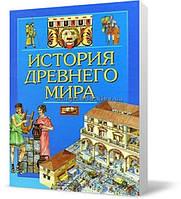 Энциклопедия | История древнего мира | Барзотти | Пеликан