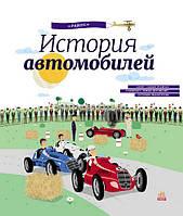 Энциклопедия для детей | История автомобилей | Олджих Ружичка | Ранок