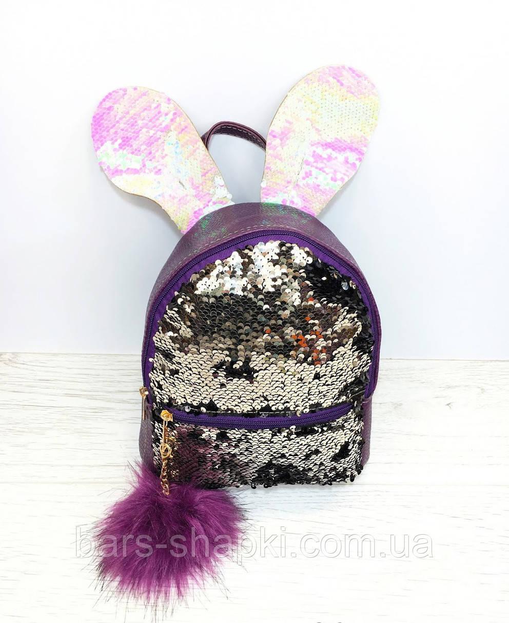Стильный городской рюкзак с ушками и двусторонними пайетками и меховым помпоном. Цвет фиолетовый