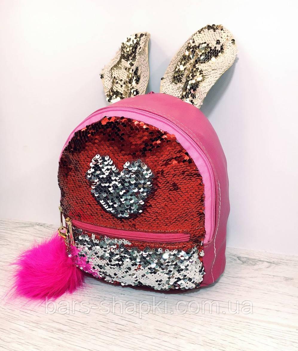 Стильный городской рюкзак с ушками, двусторонними пайетками и меховым помпоном. Цвет розовый