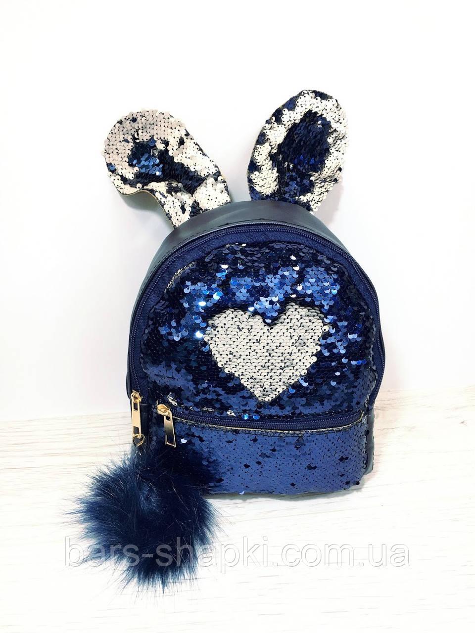 Стильный городской рюкзак с ушками и двусторонними пайетками и меховым помпоном. Цвет синий