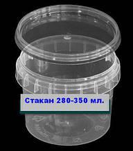 Стакан пищевой 280 мл. с герметической крышкой