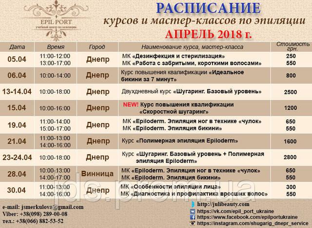 Расписание учебного центра Epil Port на апрель 2018 г.