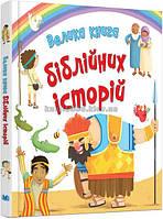 Енциклопедія для дітей подарункова | Велика книга біблійних історій | Країна мрій