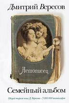 Книга Семейный альбом, Летописец №1. Автор Дмитрий Вересов. Издательство АСТ, фото 3