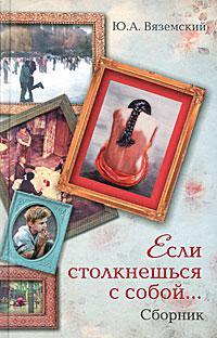Книга Якщо зіткнешся з собою..Автор Ю. П. Вяземський. АСТ Весь