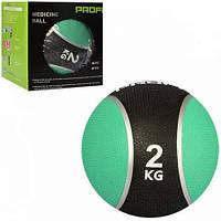 Мяч для фитнеса Profi 2 кг, медбол, медицинский мяч