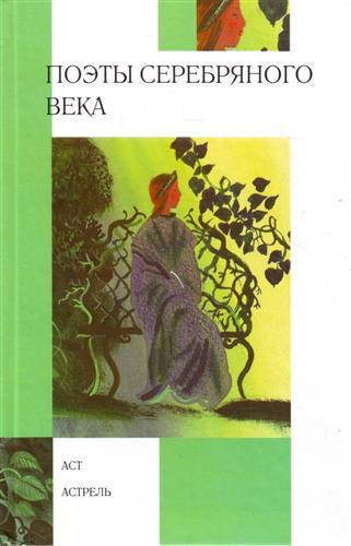 Книга Поети срібного століття. Видавництво: АСТ, Астрель.