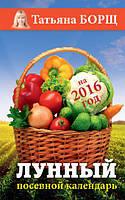 Книга Лунный посевной календарь на 2016 год. Автор Борщ Татьяна . Издательство АСТ