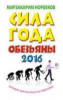 Календарь. Сила года Обезьяны 2016. Норбеков. АСТ