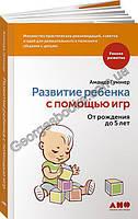 Книга Развитие ребенка с помощью игр