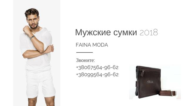 мужские кожаные сумки 2018