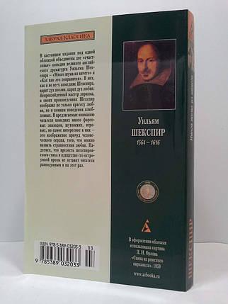 Азбука (мягк) Шекспир Много шума из ничего, фото 2