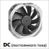 Вентиляторы DC (постоянного тока)