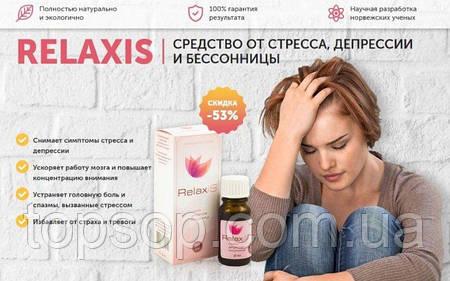 От стресса, депрессии и бессонницы, капли Релаксис